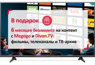Купить - телевизор  LG 49UF680V