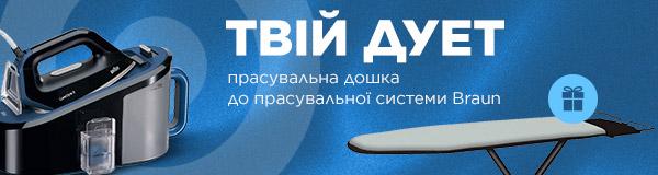 К гладильной системы Braun – гладильная доска Braun в подарок!