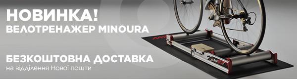 Велотренажеры Minoura по суперценам и бесплатная доставка!