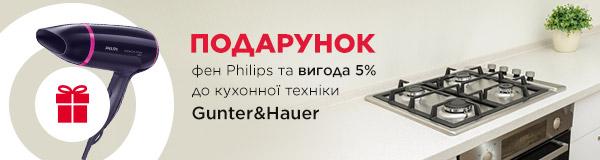 К технике Gunter&Hauer – фен Philips в подарок и выгода 5%!