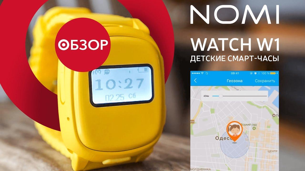 ▷ Смарт-годинник дитячі з GPS Nomi Watch W1 Pink - купити в ⁕ ALLO.UA ⁕ ціна 77a485645ac6a