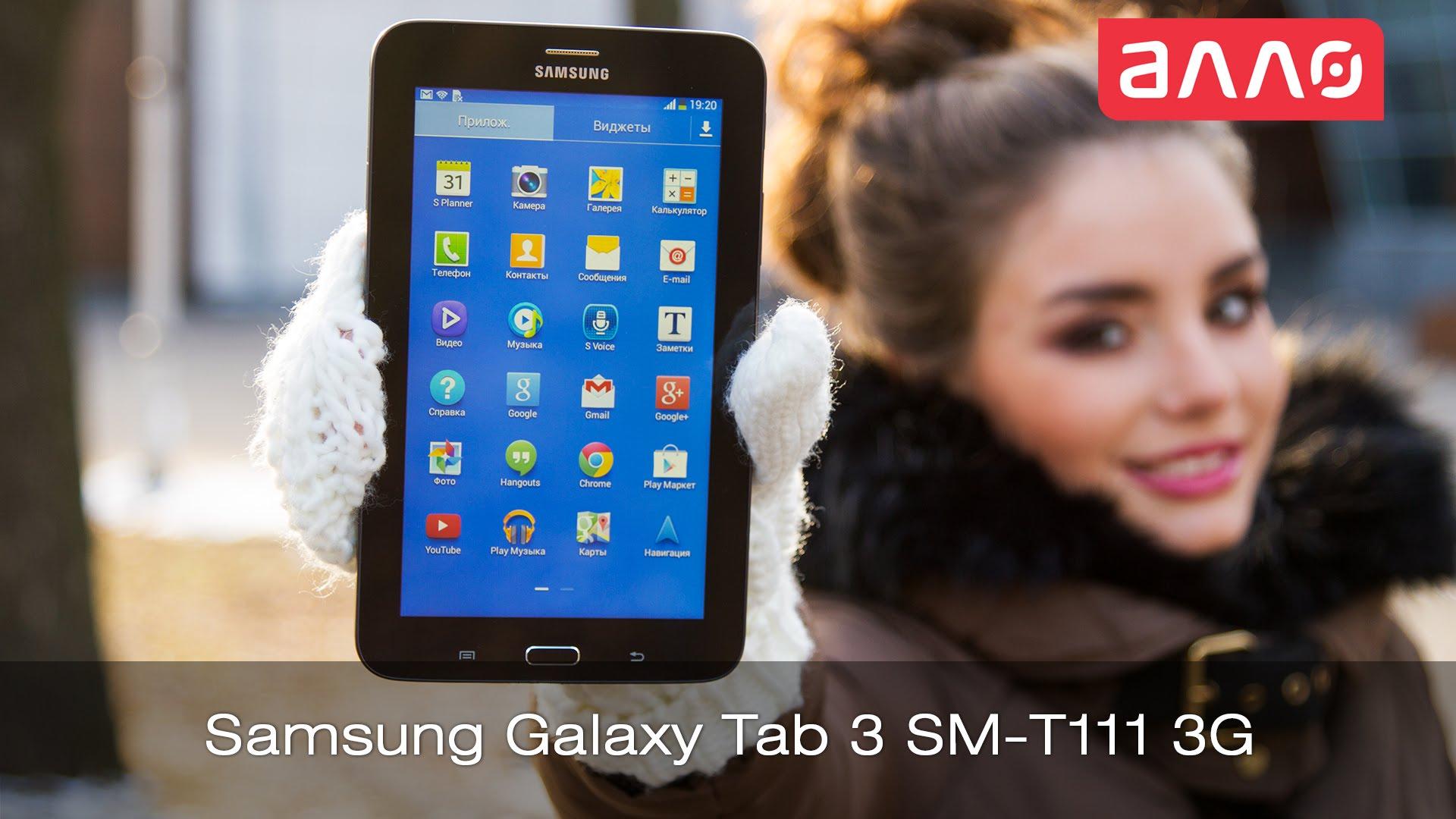 Samsung Galaxy Tab 3 Sm T111 3g 7 8gb Black Lite White